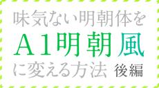mintyo02_i